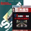圖片 Bloomberg Businessweek+亞洲週刊