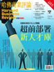 圖片 Bloomberg Businessweek+哈佛商業評論中文版