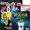 圖片 Bloomberg Businessweek+遠見