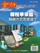 圖片 會計研究月刊 - 新訂1年12期