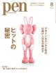 圖片 PEN (JP)