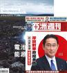 圖片 彭博商周中文版+亞洲週刊